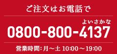 お電話でのお問合せ0800-800-4137