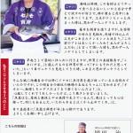 岡田短冊チラシ