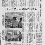 産經新聞150619_