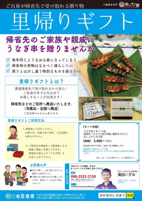 七寶商會様夏のチラシ0723_mizota_ol