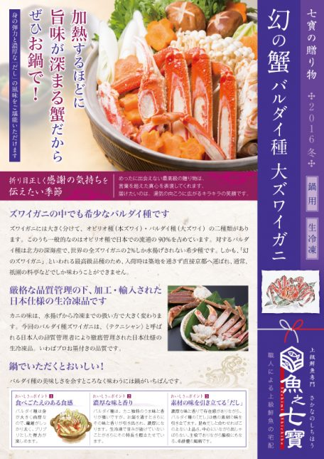 crab_flier01
