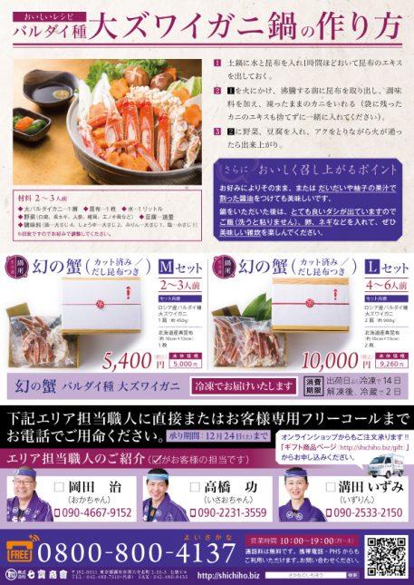 crab_flier02