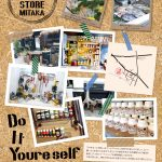 DIY-STORE-三鷹チラシ